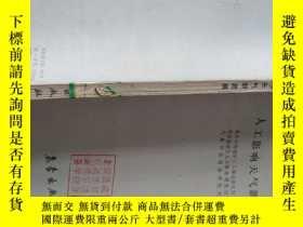 二手書博民逛書店罕見人工影響天氣新進展Y228035 陶國慶 谷真真 氣象出版社