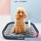 狗廁所小型犬狗狗用品大號尿盆屎便盆大型犬 YJT【快速出貨】