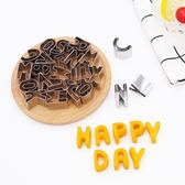 數字模具26字母模具烘焙手工饅頭模具不銹鋼造型面片餅干模具套裝     琉璃美衣