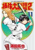 棒球大聯盟2nd(11)