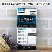 【ACEICE】滿版鋼化玻璃保護貼 OPPO A9 2020 / A5 2020 / A31 2020 (6.5吋)