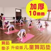 兒童瑜伽墊家用加厚防滑瑜珈地墊跳舞蹈練功墊子女孩練舞蹈的墊子