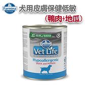 台北汪汪 法米納-犬用低敏配方(鮮鴨+地瓜)處方主食罐300g(FD-9053)