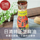 【豆嫂】日本廚房 日清純正芝麻香油(130g)