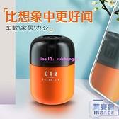 車載香水汽車固體香膏車內飾用品擺件持久淡香香薰杯【英賽德3C數碼館】