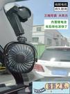 車載風扇可充電usb接口迷你大風力鋰電池小電扇汽車轎車大貨車用 【風鈴之家】