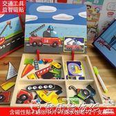 幼兒拼圖磁性拼圖兒童玩具1-2-3-6周歲男孩女寶寶早教幼兒益智拼拼樂積木 爾碩數位