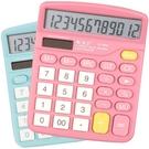 計算器高顏值會計專用辦公用女時尚