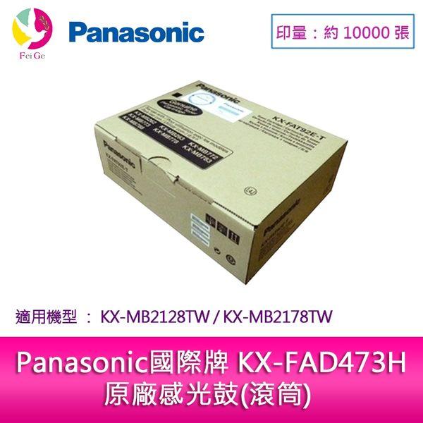 Panasonic國際牌 KX-FAD473H 原廠感光鼓(滾筒) (適用 KX-MB2128TW,KX-MB2178TW)