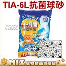 ◆MIX米克斯◆日本IRIS【TIA-6L】球砂.tin-530雙層貓砂盆用