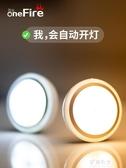 (快出)智慧人體感應自動LED小夜燈泡充電家用過道廁所衛生間夜間臺燈起