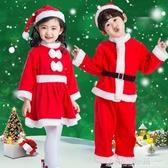 聖誕節兒童服裝演出服男女童聖誕裝扮聖誕老人套裝幼兒園聖誕衣服 格蘭小舖