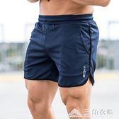 速幹運動短褲男寬鬆薄款休閒籃球訓練深蹲5分五分褲跑步健身褲子 三角衣櫃