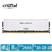 【綠蔭-免運】Micron Crucial Ballistix D4 2666/8G超頻(白色散熱片)
