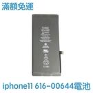 含稅附發票【贈4大禮+玻璃貼1元】iPhone11 電池 iPhone 11 電池 3110mAh