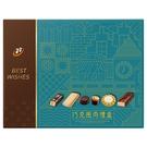 《77》巧克力風尚禮盒485G【愛買】