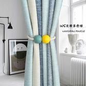 窗簾綁帶簡約現代木珠磁扣北歐風格窗簾扣綁繩掛球繩子 快速出貨