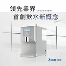 【元山家電】免安裝RO溫熱淨飲機 YS-8105 RWF