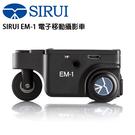 黑熊數位 SIRUI EM-1 電子移動攝影車 無限操作 輕鬆便攜 續行4小時 錄影 無線操控 直播 外拍