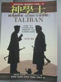 【書寶二手書T4/政治_JBW】神學士:歐瑪爾與賓.拉登的全球聖戰_阿哈瑪.拉希德