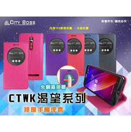 ✔5.5吋 ZenFone2 Laser 手機套 渴望系列 華碩ASUS ZE550KL 視窗磁吸可站立手機皮套/手機殼/保護殼/保護套