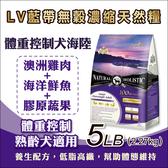 買就送1LB - LV藍帶無穀濃縮天然狗糧-5LB - 體重控制 (海陸+膠原蔬果)