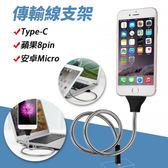 IPHONE IPAD蘋果/Type-C/MICRO安卓 二合一支架多功能防纏傳輸充電線(二色)【CUSB03】