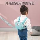 兒童防走失帶牽引繩寶寶溜娃神器防丟走丟安全手環遛娃丟失背包鎖【名購新品】