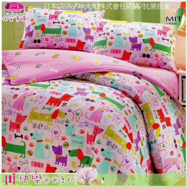 快樂/米米/魯比【兩用被+床包】3.5*6.2尺/單人/ 御芙專櫃/防瞞抗菌/精梳棉三件套寢具