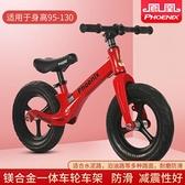 鳳凰平衡車兒童無腳踏2歲3-6寶寶自行車二合一溜溜車滑行滑步車ATF 艾瑞斯居家生活