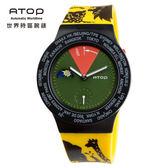 ATOP 世界時區腕錶|城市特色系列 - VWA-Tanzania 坦尚尼亞