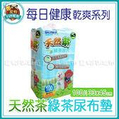 *~寵物FUN城市~*每日健康乾爽系列-天然茶 綠茶尿布墊【100入(33*45cm)/單包入】寵物用