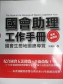 【書寶二手書T9/繪本_OGX】國會助理工作手冊 最新增補版_田麗虹