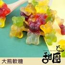 大熊軟糖 120g 造型軟糖 水果口味 ...