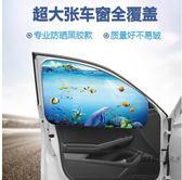 (中秋大放價)汽車遮陽簾車內用窗簾防曬隔熱遮陽板自動伸縮磁鐵車窗隔熱側擋