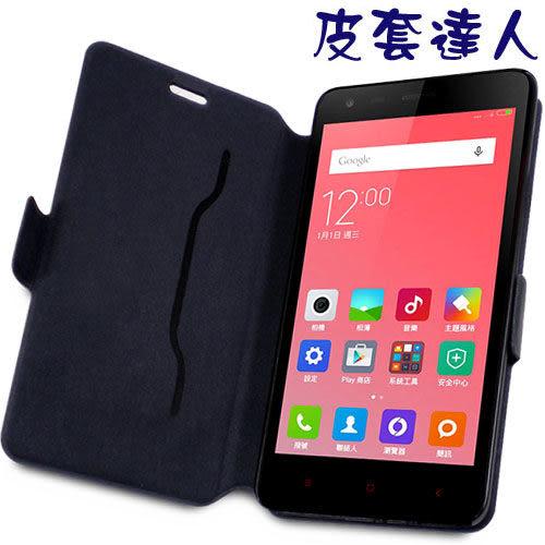★5 折限量特惠★ Xiaomi 紅米2 筆記本支架造型皮套+ 螢幕保護貼 (郵寄免運)