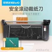 裁剪器 可得優切紙裁紙機小型裁紙切A4裁碳鋼滾頭安全照片紙裁切機YXS 【全館免運】