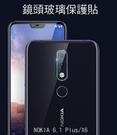 ☆愛思摩比☆NOKIA 6.1 Plus/X6 / NOKIA 7 Plus 鏡頭玻璃貼 鏡頭貼 2.5D 硬度9H