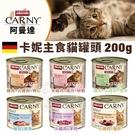*KING*【單罐】ANIMONDA阿曼達 CARNY卡妮主食貓罐200g‧精選高品質的新鮮肉質‧貓罐頭