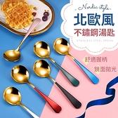 《電鍍鈦金!不敗歐風》北歐風不鏽鋼湯匙 葡萄牙餐具 環保湯匙 餐具 湯匙 湯勺 勺子