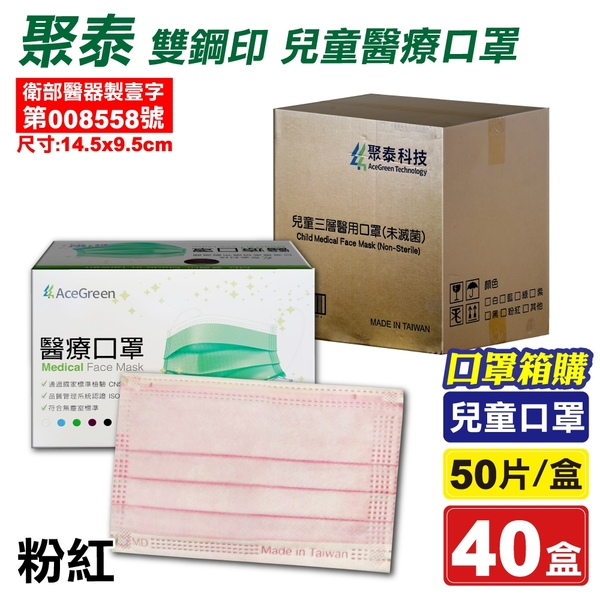 (箱購) 聚泰 聚隆 雙鋼印 兒童醫療口罩 醫用口罩 (粉紅) 50入X40盒 專品藥局【2017451】
