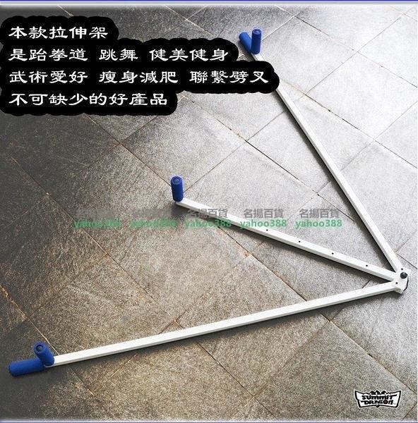 劈叉器 劈叉架 腿部伸展器  韌帶拉伸美腿器W百貨61