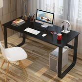 電腦桌 簡易北歐電腦桌台式家用雙人學習桌簡約辦公桌宜家經濟型小桌子 LP—全館新春優惠