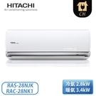 [HITACHI 日立]4.5坪 頂級N系列 變頻冷暖型 分離式冷氣 RAS-28NJK_RAC-28NK1