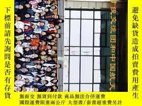 二手書博民逛書店照片。我的祖國。京港青年才俊交流團和中國航天科技考察團。2008