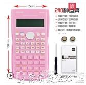 計算機工程考試 大學會計便攜可愛中學生中級會計統計學小號小型計算機爾碩