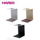 金時代書香咖啡 HARIO 濾杯鋁製專用架 三色可選原色/金色/黑色 VSA-1