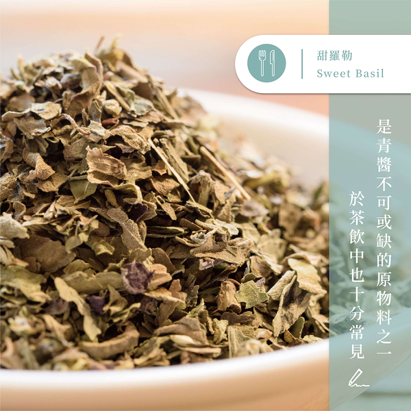 【味旅嚴選】|甜羅勒|Basil|香草系列|50g