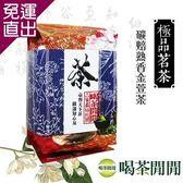 喝茶閒閒 極品茗茶-碳焙熟香金萱茶1斤共4包【免運直出】