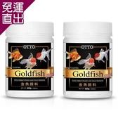 OTTO奧圖 金魚顆粒飼料 400g X 2入【免運直出】